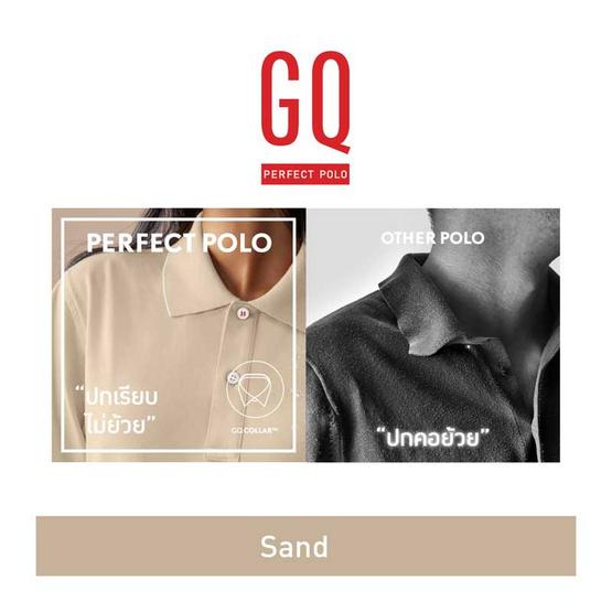 GQ ที่สุดแห่งเสื้อโปโล - Sand