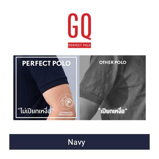 GQ ที่สุดแห่งเสื้อโปโล - สีกรมท่า
