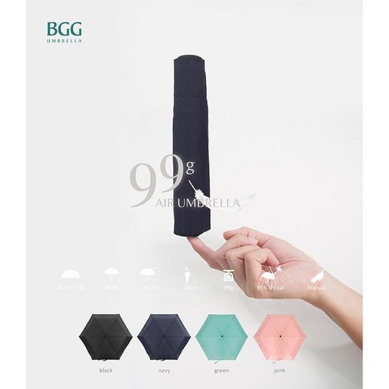 BGG ร่มพับ กันยูวี น้ำหนักเบาเป็นพิเศษ สีกรม