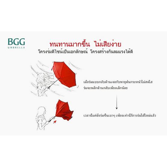 BGG ร่มกลับด้าน 2 ชั้น มือจับตัว C (คละสี)