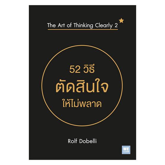 52 วิธีตัดสินใจให้ไม่พลาด The Art of Thinking Clearly 2