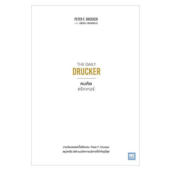 คมคิดดรักเกอร์ The Daily Drucker
