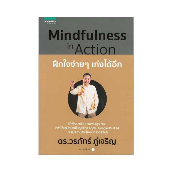 Mindfulness in Action ฝึกใจง่ายๆ เก่งได้