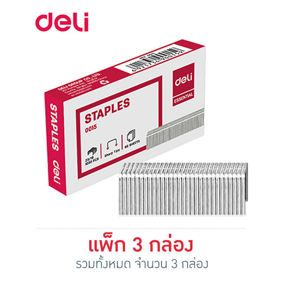 Deli 0015 ลวดเย็บกระดาษเบอร์ 23/10 (500 เข็ม/กล่อง)
