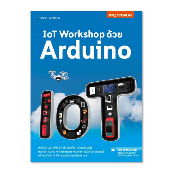 หนังสือ IoT Workshop ด้วย Arduino