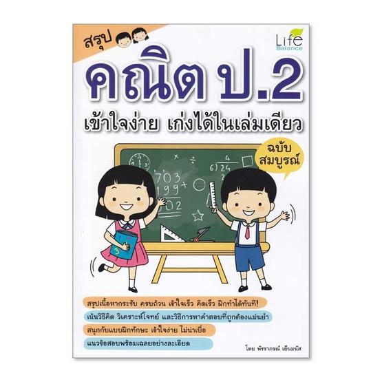 สรุปคณิต ป.2 เข้าใจง่าย เก่งได้ในเล่มเดียว ฉบับสมบูรณ์