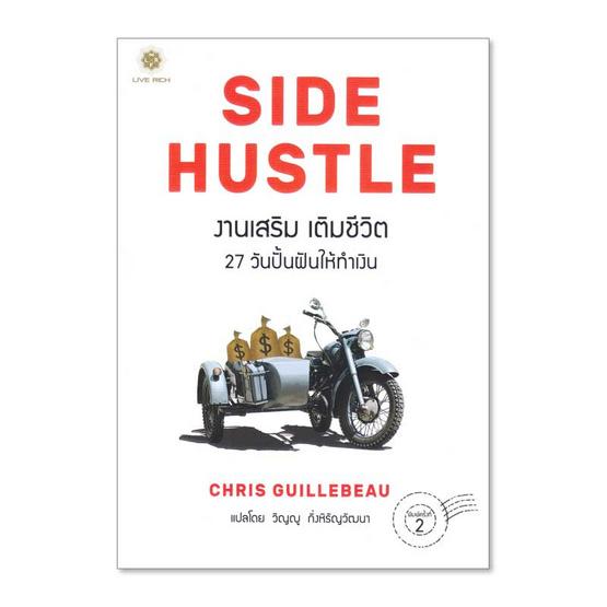 งานเสริม เติมชีวิต Side Hustle (From Idea to Income in 27 Days)