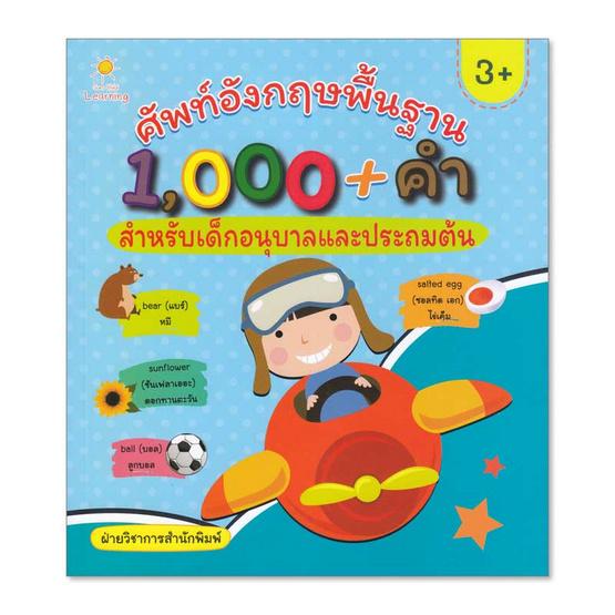 ศัพท์อังกฤษพื้นฐาน 1,000+คำ สำหรับเด็กอนุบาลและประถมต้น
