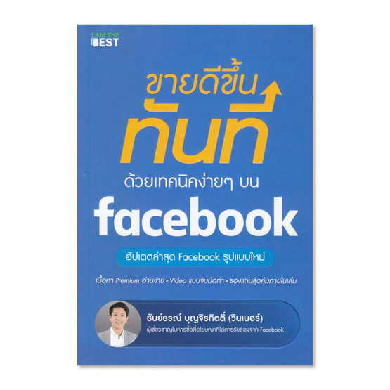ขายดีขึ้นทันที ด้วยเทคนิคง่ายๆ บน Facebook