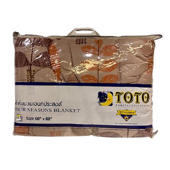 TOTO ผ้านวมอเนกประสงค์ 60x80 ลายใบไม้สีน้ำตาล