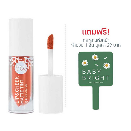 Baby Bright ลิปแอนด์ชีค Lip & Cheek Matte Tint 2.4 กรัม #13 Goji