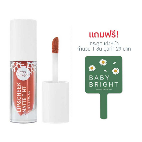 Baby Bright ลิปแอนด์ชีค Lip & Cheek Matte Tint 2.4 กรัม #14 Paprika