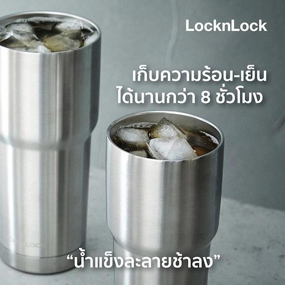 LocknLock แก้วน้ำเก็บความความร้อน-เย็น LHC4136SLV