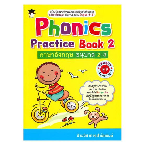 Phonics Practice Book 2 ภาษาอังกฤษ อนุบาล 2-3 หลักสูตร EP (สองภาษา)