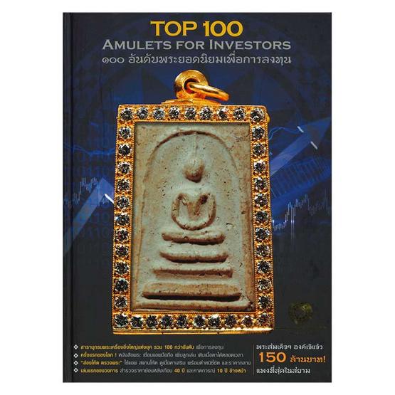 Top 100 อันดับพระยอดนิยมเพื่อการลงทุน