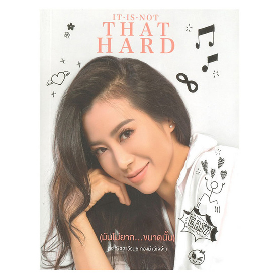 IT IS NOT THAT HARD มันไม่ยาก...ขนาดนั้น