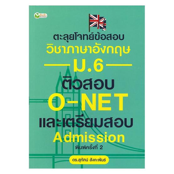ตะลุยโจทย์ข้อสอบวิชาภาษาอังกฤษ ม.6 ติวสอบ O-NET และเตรียมสอบ Admission