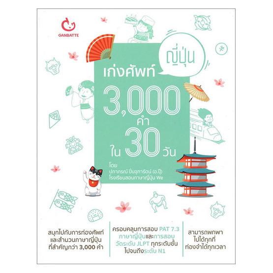เก่งศัพท์ญี่ปุ่น 3,000 คำใน 30 วัน