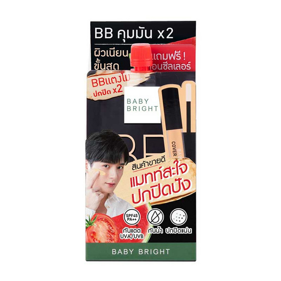 Baby Bright บีบีครีม Watermelon & Tomato Matte SPF45 PA++ (6 ซอง) #21 Light Beige (ฟรี Cover Concealer 2 กรัม)