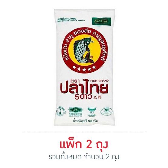 ปลาไทย 5 ดาว แป้งมันสำปะหลัง 200 กรัม