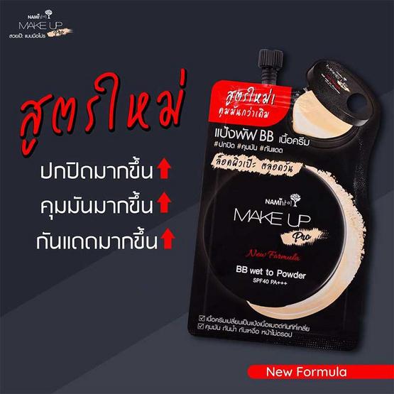 Nami บีบีครีม Make Up Pro BB Wet To Powder SPF40 PA+++ No.02 7 กรัม (6 ซอง)