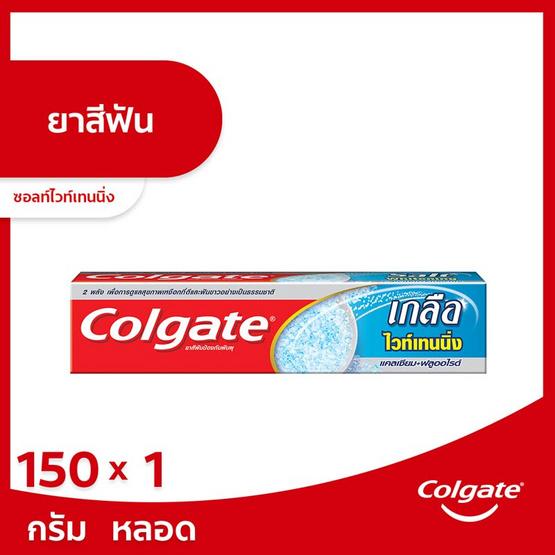 คอลเกต ยาสีฟัน ซอลท์ไวท์ 150 กรัม