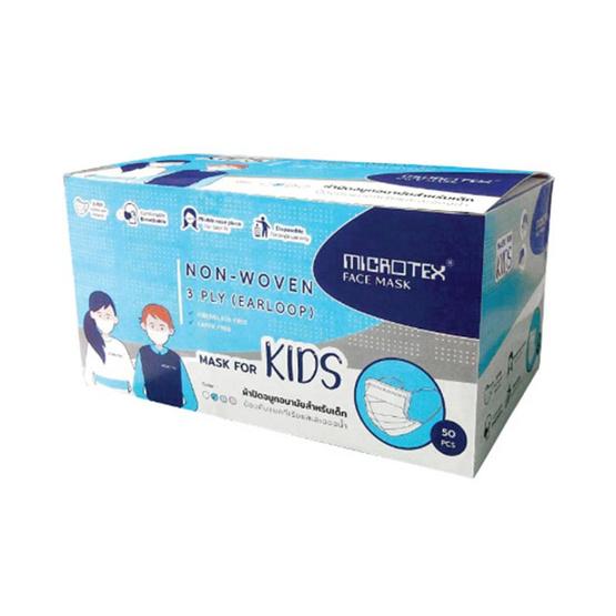 ไมโครเท็กซ์ หน้ากากกันฝุน สำหรับเด็ก (กล่อง 50 ชิ้น)