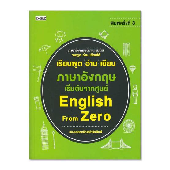 เรียนพูด อ่าน เขียน ภาษาอังกฤษ เริ่มต้นจากศูนย์ English From Zero