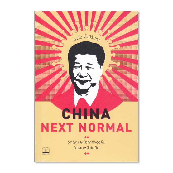 China Next Normal วิกฤตและโอกาสของจีนในโลกหลังโควิด