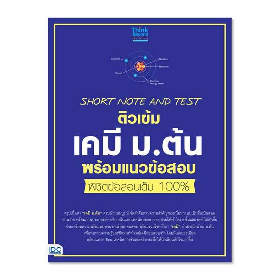 SHORT NOTE AND TEST ติวเข้มเคมี ม.ต้น พร้อมแนวข้อสอบ พิชิตข้อสอบเต็ม 100%