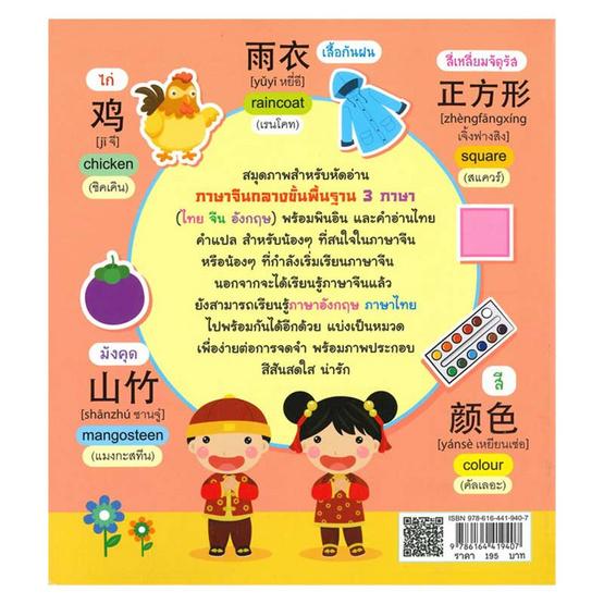 สมุดภาพสำหรับหัดอ่านศัพท์จีนกลางพื้นฐาน 3 ภาษา ไทย-จีน-อังกฤษ