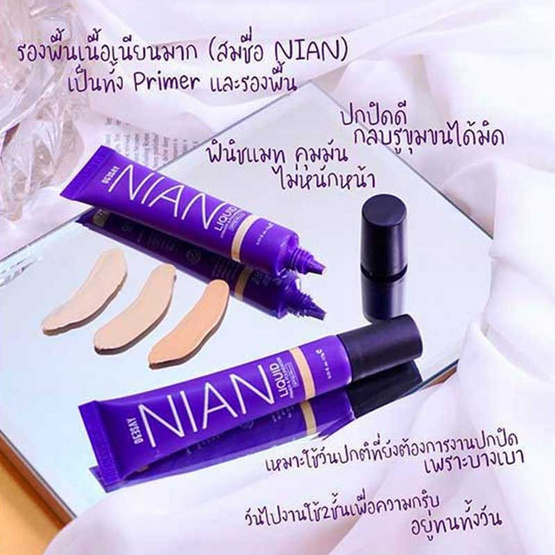 Deesay แป้งผสมรองพื้น Bright Skin Color control 4.8 กรัม #01 + รองพื้น Nian Liquid Primer & Foundation #1
