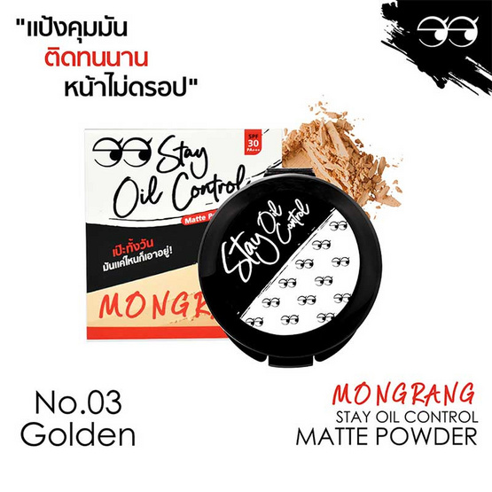 Mongrang แป้งผสมรองพื้น Stay Oil Control Matte Powder 03 Golden