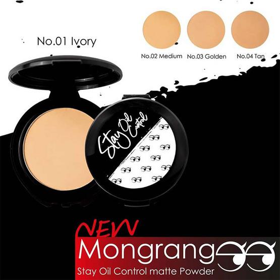 Mongrang แป้งผสมรองพื้น Stay Oil Control Matte Powder 04 Tan