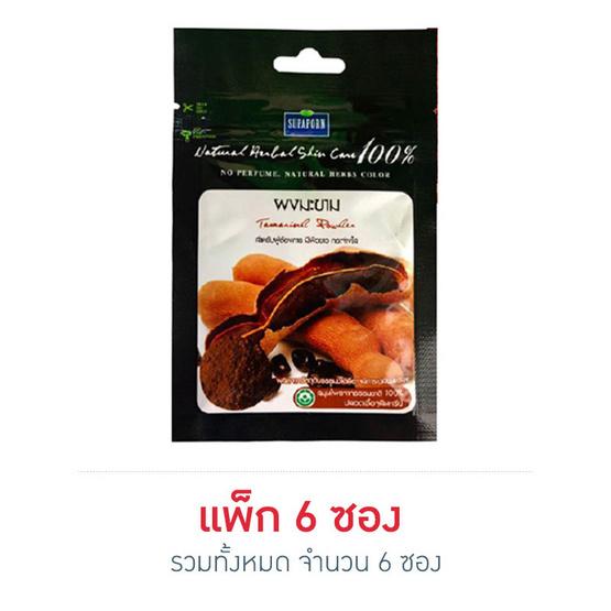 สุภาภรณ์ ผงขัดมะขามแท้(ซอง) 10 กรัม (แพ็ก 6 ซอง)