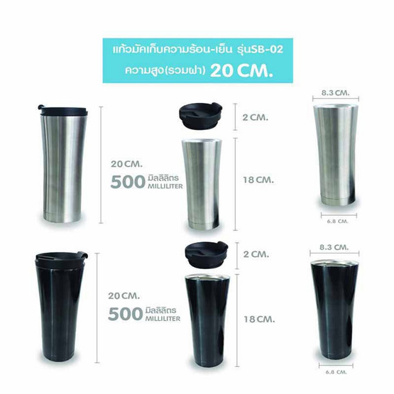 RRS แก้วมัคเก็บความร้อน-เย็น 2ใบ/ชุด SB-02