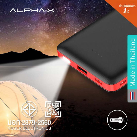 Alpha Power Bank 10,000 mAh พร้อมสาย Micro รุ่น D10
