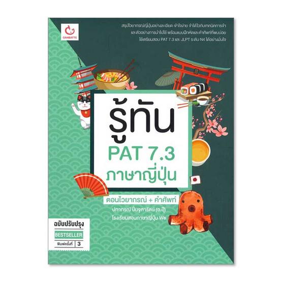 รู้ทัน PAT 7.3 ภาษาญี่ปุ่น ฉบับปรับปรุง