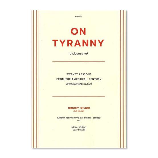 ว่าด้วยทรราชย์ On Tyranny