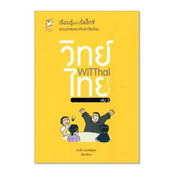 WIT THAI เล่ม 3