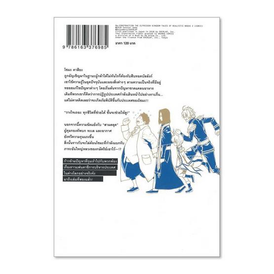ยุทธศาสตร์กู้ชาติของราชามือใหม่ เล่ม 2 (การ์ตูน)