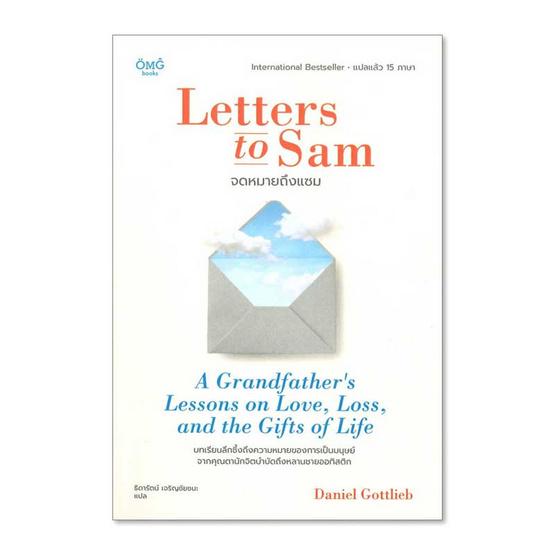 จดหมายถึงแซม Letters to Sam