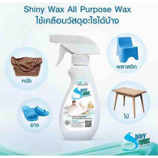 Shiny Wax แวกซ์อเนกประสงค์