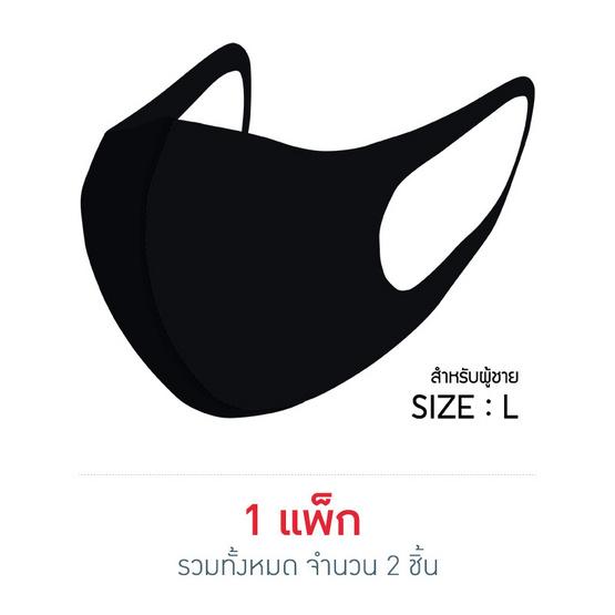ดีพีเอส แมส นาโนซิงค์ ผ้าปิดจมูกสีดำป้องกันฝุ่น PM2.5 สำหรับผู้หญิงใบหน้าใหญ่หรือผู้ชายใบหน้ามาตรฐาน (Size L) 1 แพ็ก 2 ชิ้น