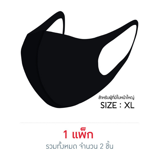 ดีพีเอส แมส นาโนซิงค์ ผ้าปิดจมูกสีดำป้องกันฝุ่น PM2.5 สำหรับผู้ใหญ่ที่มีใบหน้าใหญ่ (Size XL) 1 แพ็ก 2 ชิ้น