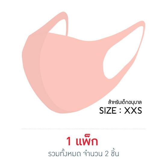 ดีพีเอส แมส นาโนซิงค์ ผ้าปิดจมูกสีชมพูป้องกันฝุ่น PM2.5 สำหรับเด็กอนุบาล (Size XXS) 1 แพ็ก 2 ชิ้น