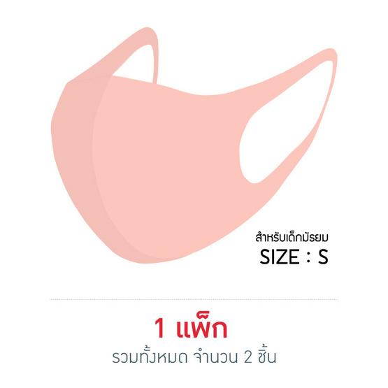 ดีพีเอส แมส นาโนซิงค์ ผ้าปิดจมูกสีชมพูป้องกันฝุ่น PM2.5 สำหรับเด็กมัธยม (Size S) 1 แพ็ก 2 ชิ้น