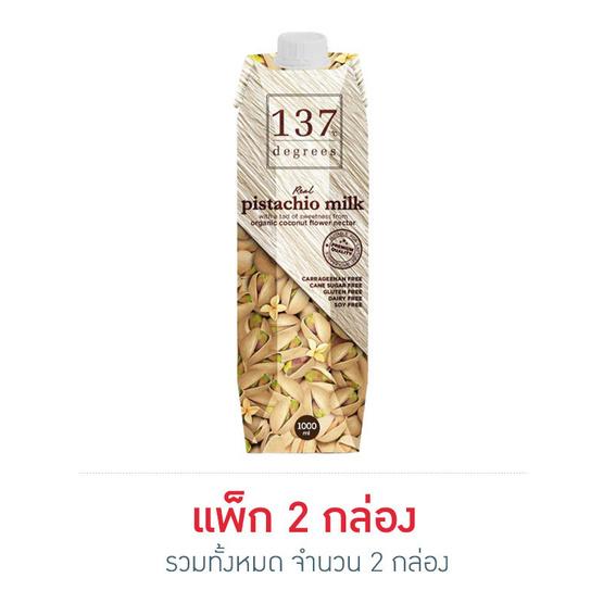 137 ดีกรี นมพิสตาชิโอ สูตรดั้งเดิม 1 ลิตร