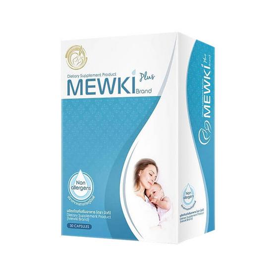 MEWKI มิวกิ พลัส บรรจุ 30 แคปซูล