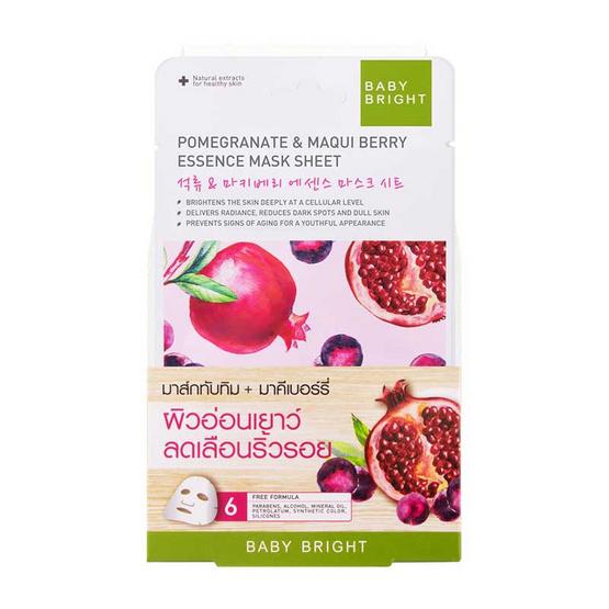 Baby Bright แผ่นมาส์กหน้า สูตร Pomegranate & Maqui Berry Essence 20 กรัม
